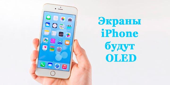 Экраны iPhone будут OLED