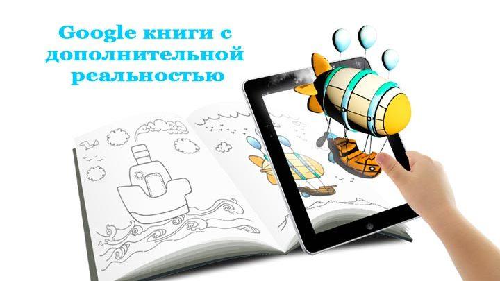 Google патентует книги