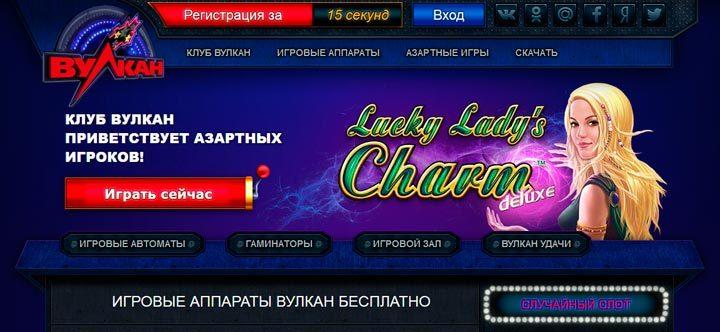 Онлайн-казино «Вулкан удачи»