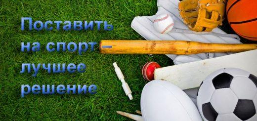 Поставить на спорт