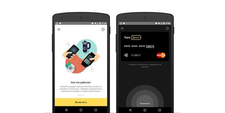 """""""Яндекс.Деньги"""" запускает новый сервис бесконтактной оплаты"""