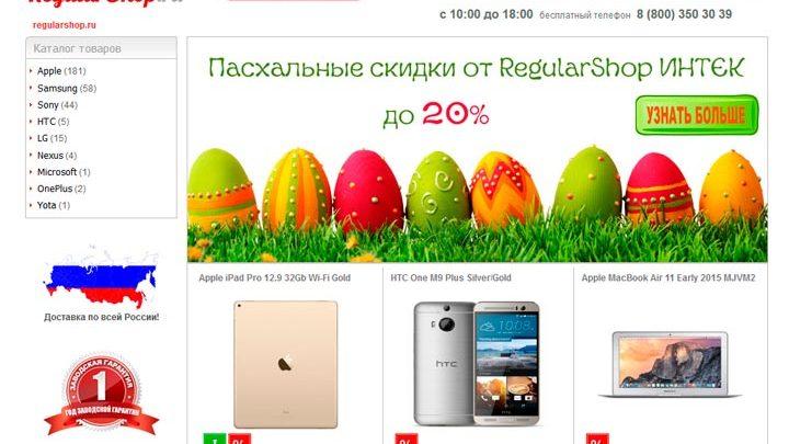 Лучше цены на regularshop.ru