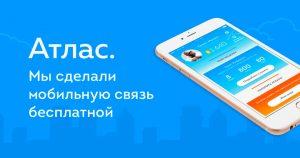 Виртуальный оператор «Атлас»