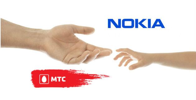 Компании МТС и Nokia