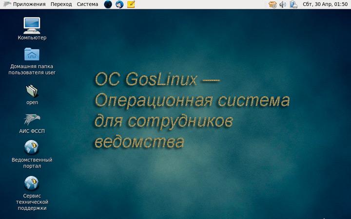 ОС GosLinux. Операционная система, позволяющая сэкономить