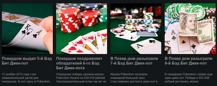 Любители покера выбирают PokerDom