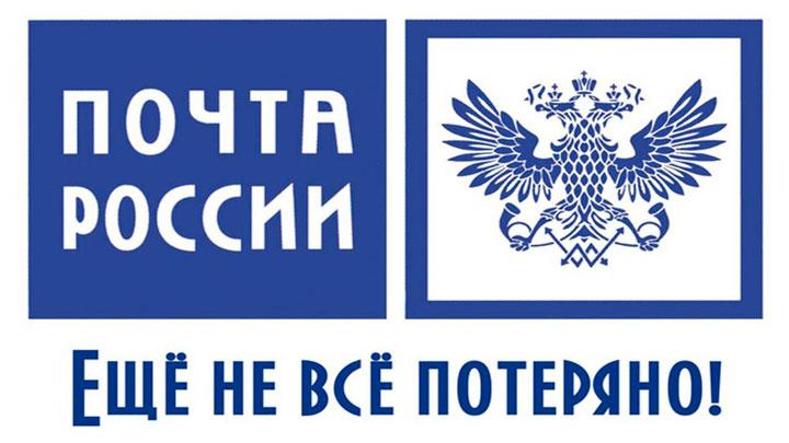Онлайн-торговля с почтой России