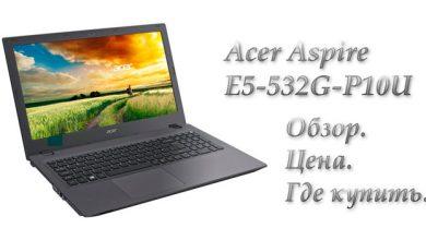 Acer Aspire E5-532G-P10U ноутбук