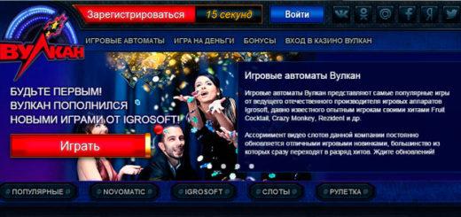 В-онлайн-казино-Вулкан