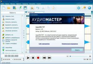 Программа «АудиоМАСТЕР»