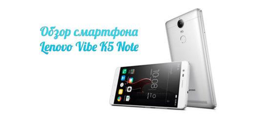 Обзор смартфона Lenovo Vibe K5 Note