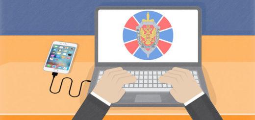 ФСБ и взлом мобильных устройств