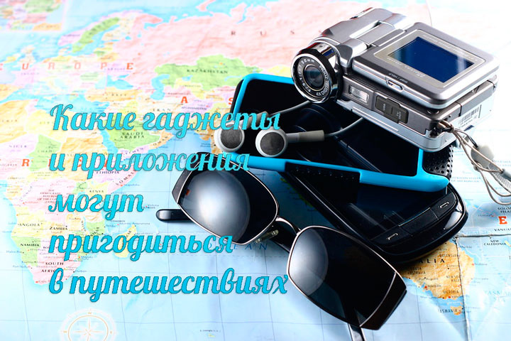 Гаджеты и приложения в путешествиях