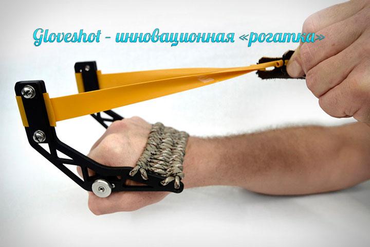 Glovesho – инновационная «рогатка»