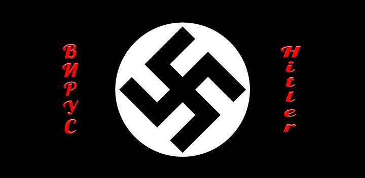 Hitler – новый вирус-вымогатель