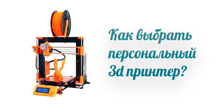 Как выбрать 3d принтер