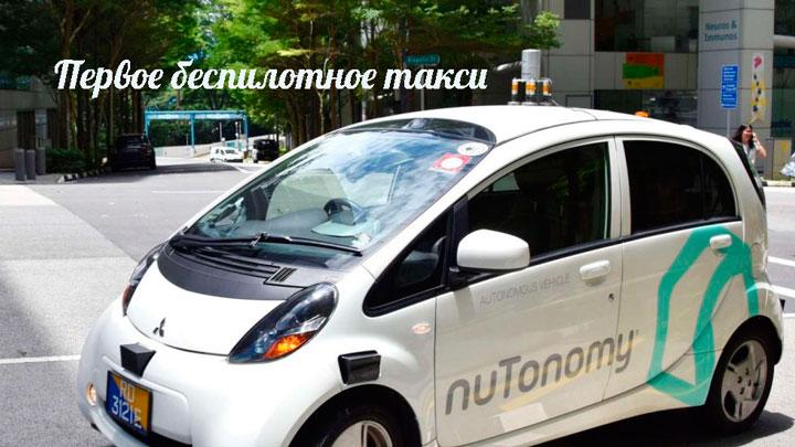 Первое беспилотное такси