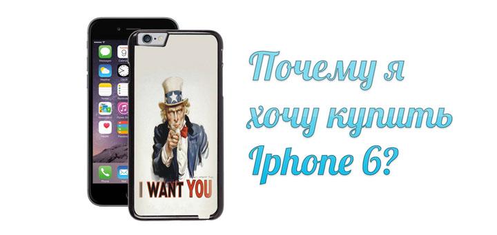 Почему я хочу купить Iphone 6