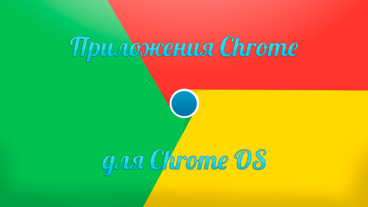 Приложения Chrome для Chrome OS