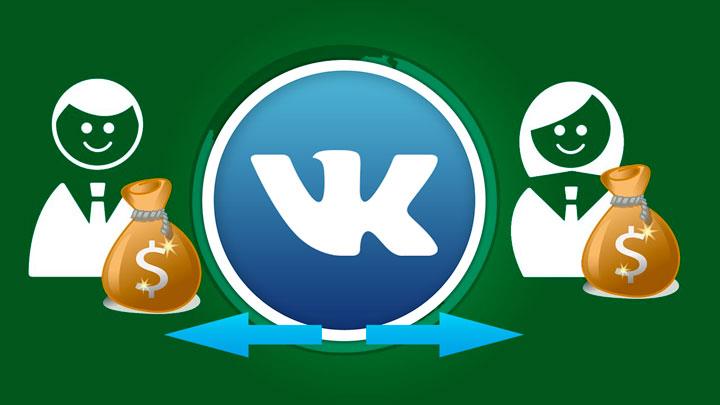 Скоро пользователи «ВКонтакте» смогут переводить деньги друг другу