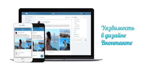 Уязвимость в дизайне Вконтакте