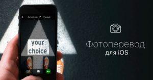 iOS фотоперевод
