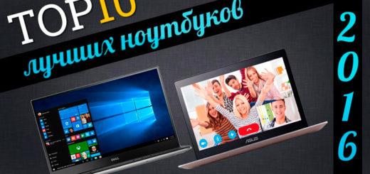 10 лучших ноутбуков 2016 года в России