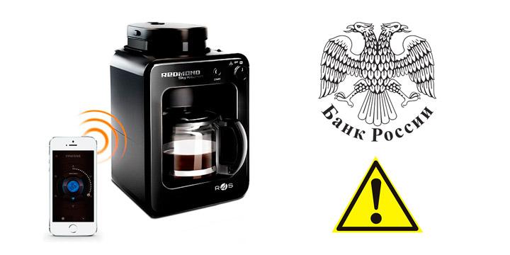 Банк России предупреждает, что кофеварки могут быть опасны