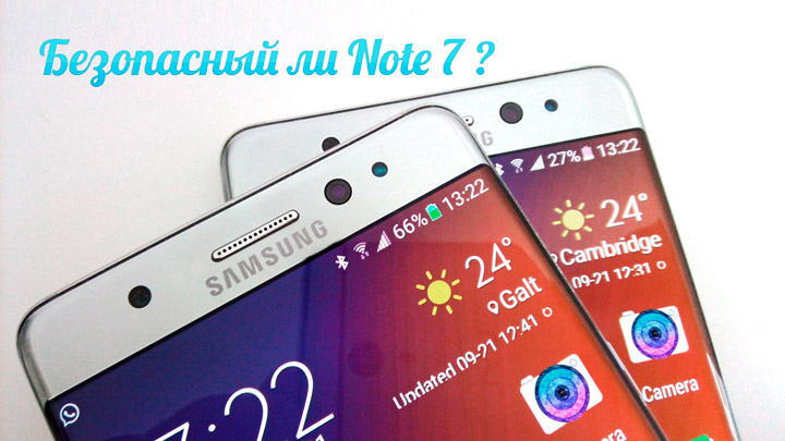 Безопасный Galaxy Note 7