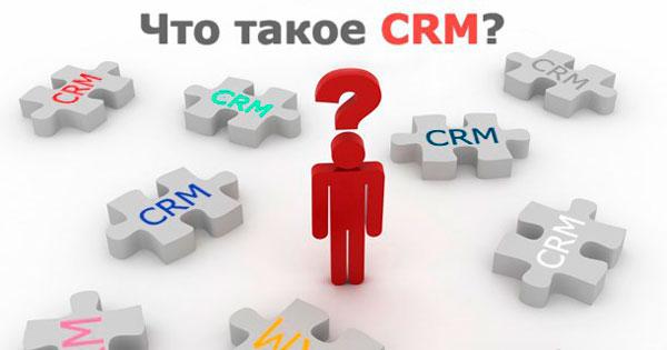 Что дают CRM решения?