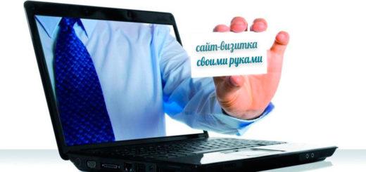 Что нужно знать, что бы создать сайт-визитку своими руками?