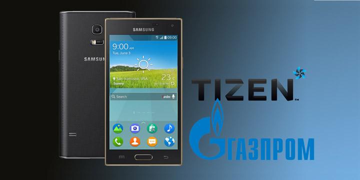 «Газпром» начал закупки смартфонов на Tizen у Самсунг