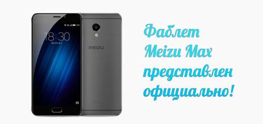 Фаблет Meizu Max представлен официально