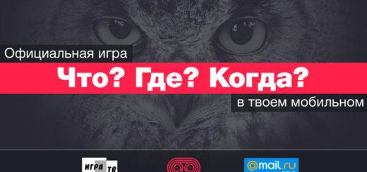 Игра «Что? Где? Когда?» на iOS
