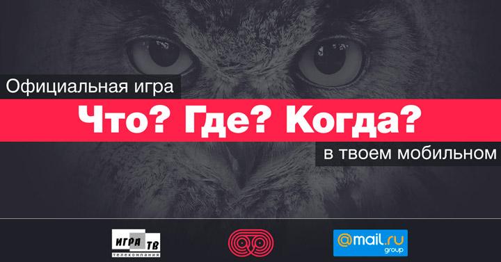 Mail.Ru выпустила официальную мобильную игру по«Что? Где? Когда?»