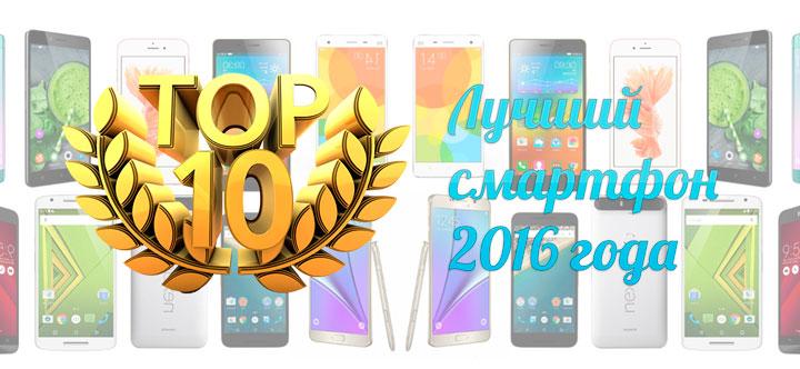 Лучший смартфон 2016 года. Наш рейтинг ТОП-10