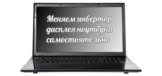 Меняем инвертор дисплея ноутбука самостоятельно