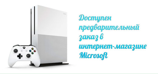 Microsoft Xbox One S в России