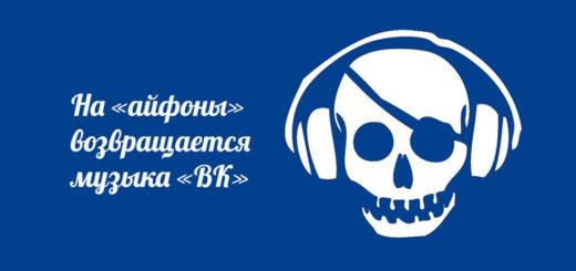 На «айфоны» возвращается музыка «ВК»