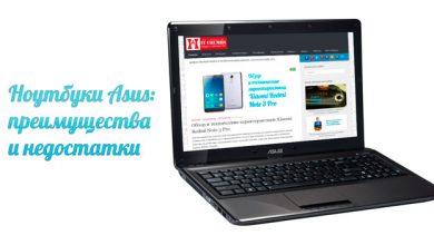 Ноутбуки Asus: преимущества и недостатки