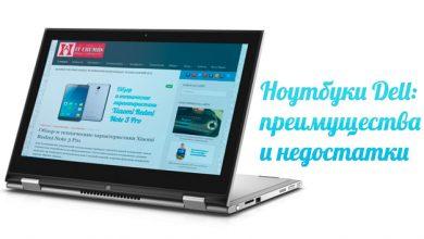 Ноутбуки Dell: преимущества и недостатки