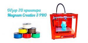 Обзор 3D принтера Magnum Creative 3 PRO