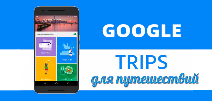 Планировщик поездок Google Trips