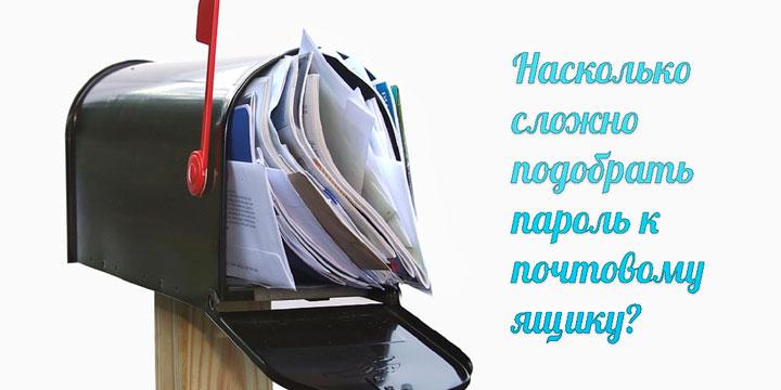 Подобрать пароль к почтовому ящику