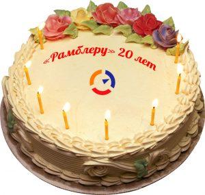 «Рамблеру» исполнилось 20 лет!