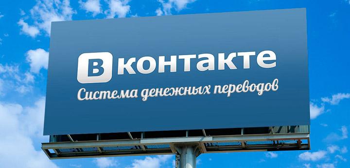 Система денежных переводов «ВКонтакте»
