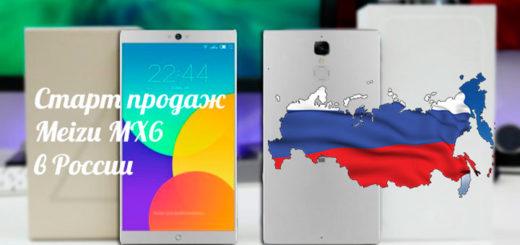 Старт продаж Meizu MX6 в России