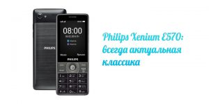 Технические характеристики Philips Xenium E570. Цена