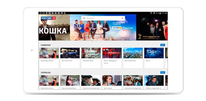 Телеканал Россия 1 для Андроид. Онлайн трансляция