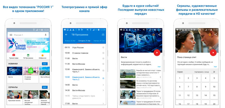 Телеканал Россия 1, для Андроид. Онлайн трансляция 2